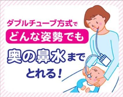 ママ鼻水トッテ