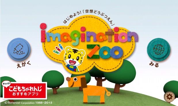 しまじろう空想動物園アプリ